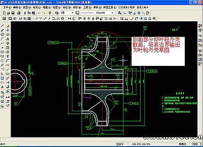 利用caxa实体设计快速绘制水泵叶轮