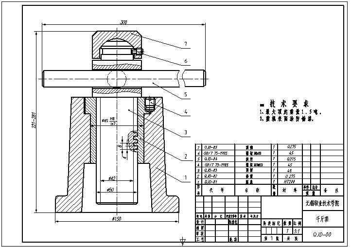 典型机构机械制图 千斤顶