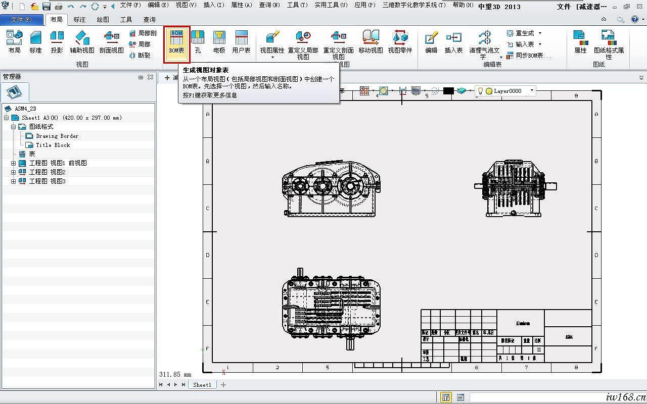 工程图或者新建一个新的工程图纸,新生成所需视图,如图红框所