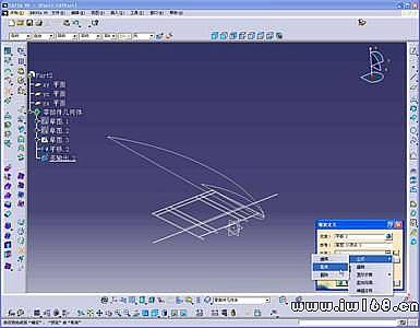 catia绘制飞机模型