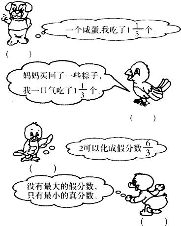 """给说得正确的小动物奖励一个""""☆"""". - 上学吧找答案"""