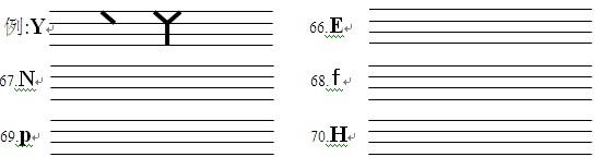 写出下列字母的笔画顺序.(5分)图片
