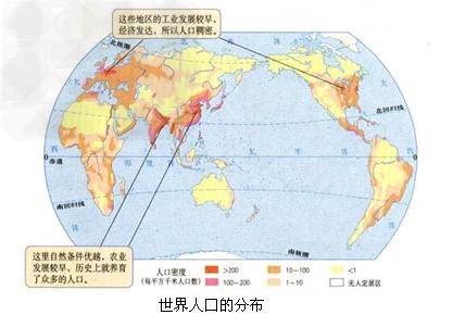 从世界人口分布图 下图 上看出,世界人口的分布是不均匀的,我们亚