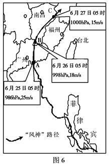 """带风暴""""风神""""卫星云图(图7).-13分 阅读下列材料,回答问题 图片"""