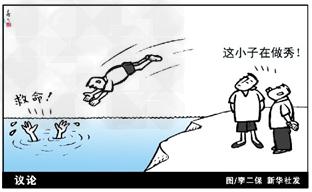 评价问题下图,回答漫画。(1)观察漫画中旁漫画h修雀图片