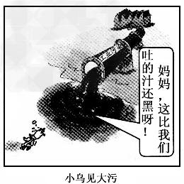 说明漫画《小乌见大污》,请阅读:(1)漫画回答我会漫画川图片
