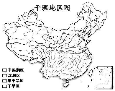 """中国干湿地区空白图_读""""中国干湿地区划分图""""完成一下问题(2)我国共划分了个 ..."""