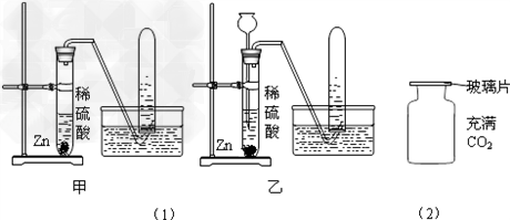 同学设计的两个实验室制取氢气的装置. 1 与甲装置相比,乙装置的优图片