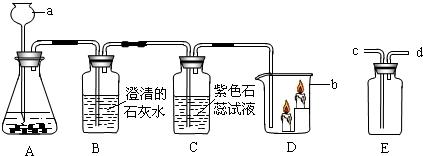 制取二氧化碳并验证其性质的实验装置图,试根据题目要求回答下列问题图片