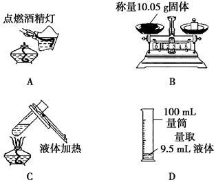 具备基本的化学实验技能是进行科学探究的基础和保证