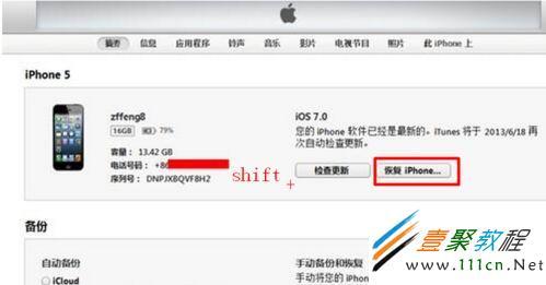 声音ios7没有的苹果录制教程-ios7手机-视频开发中国结语文教案设计图片