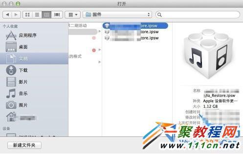 ios8系统文件了点击