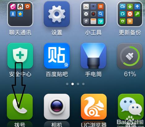 安卓快速拨号软件 小米A1正式升级安卓8.0系统