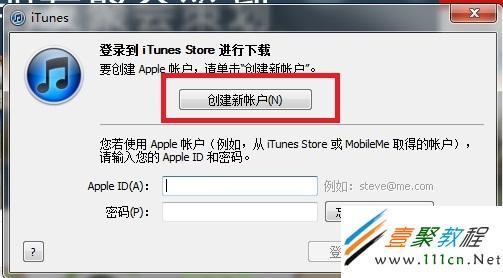 苹果创建id步骤