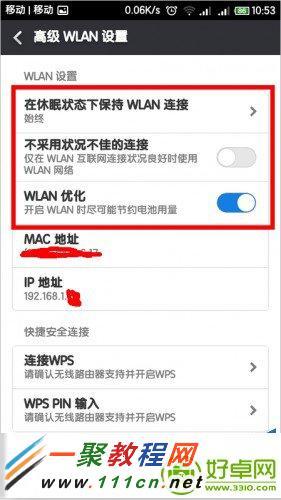 红米手机连接wifi上网的图文教程-手机软件-手机开发