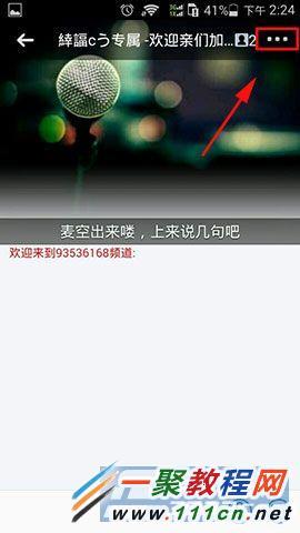 手机yy子频道在哪进入?怎么进入?-手机软件-手机开发