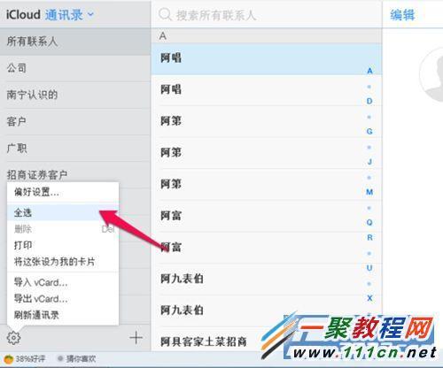 苹果手机删除通讯录方法图解-7