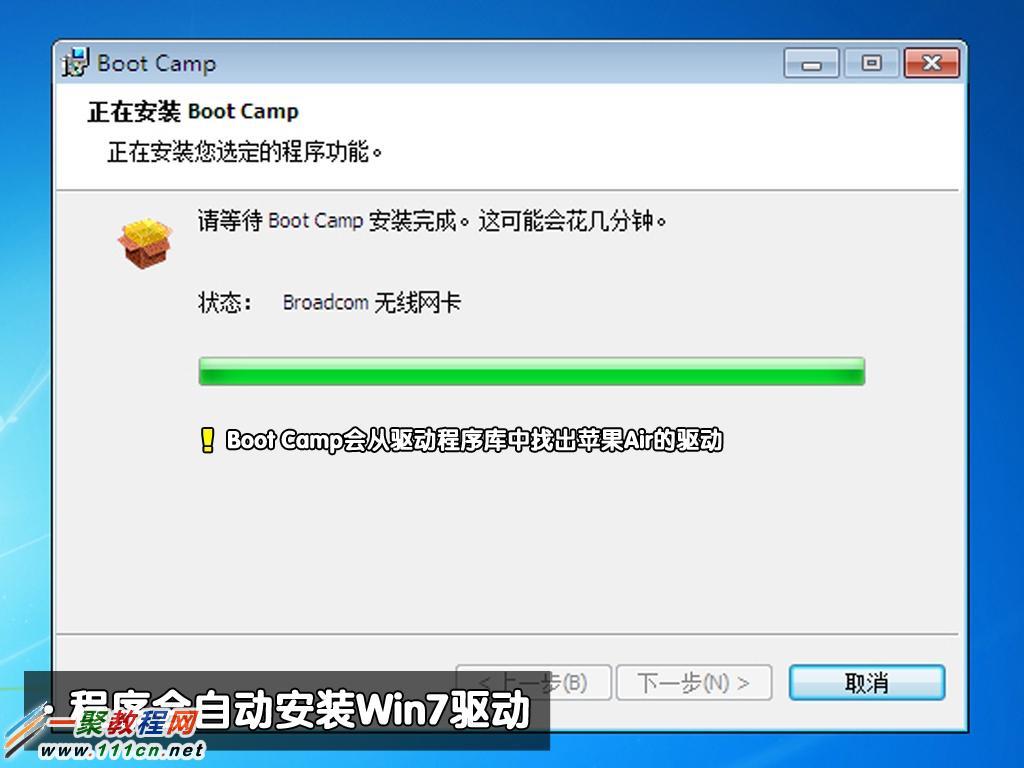 苹果电脑(笔记本)安装windows7系统图解-电脑新手