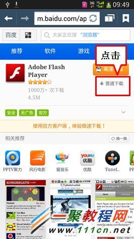 三星手机怎么下载flash播放器?-手机软件-手机开发