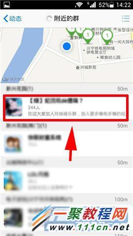 手机QQ如何加附近的群 附近的群在哪加 手机软件 手机开发