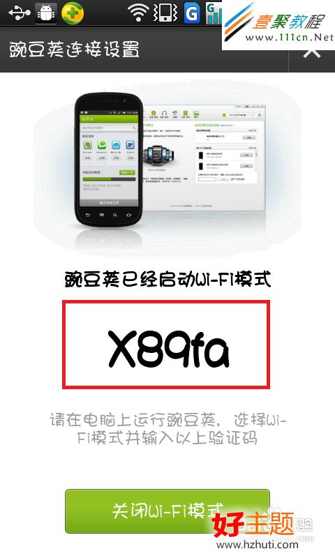 红米手机无法通过usb连接豌豆荚解决办法-手机软件-手机开发