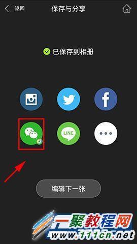 柚子相机照片怎么分享到微信朋友圈方法-手机软件