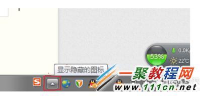 win7电脑任务栏上的图标如何隐藏 任务栏图标隐藏方法 电脑新手 办公 图片