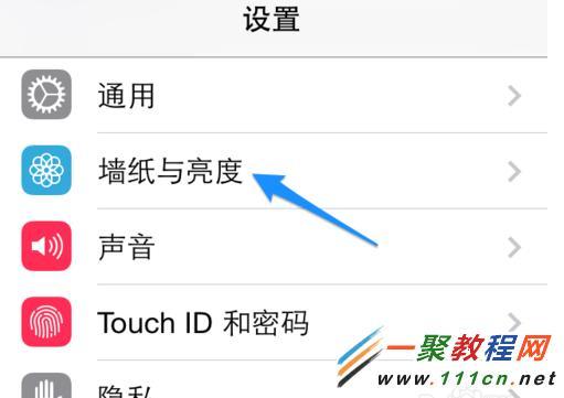 苹果手机屏幕亮度设置图解-7