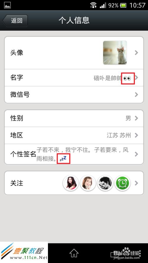 0微信名与个性签名添加表情符号-手机软件-手机