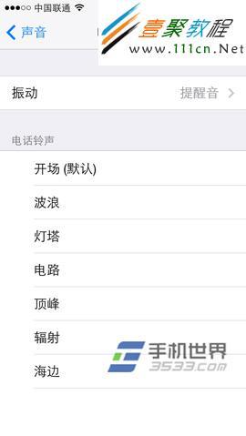 苹果手机5s铃声设置_苹果5s设置手机铃声-ios7教程-手机开发