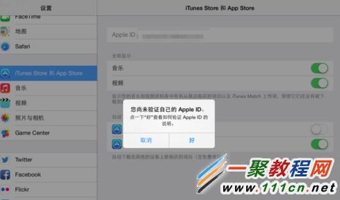 苹果ipad怎么创建id?