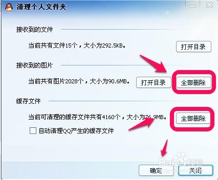 QQ缓存如何清理 qq缓存清理缓存方法 电脑新手 办公 数码