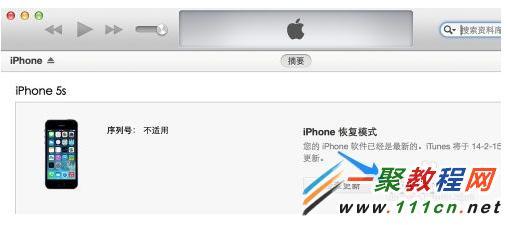 苹果手机怎么重装系统?