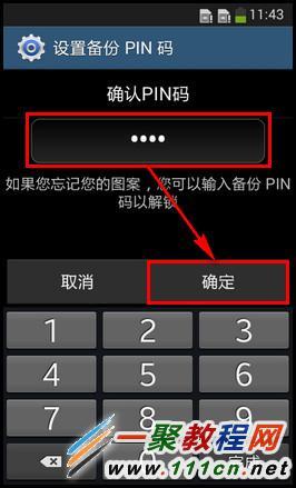 三星w2014屏幕锁定图案在哪里设置?-手机软件-手机开发