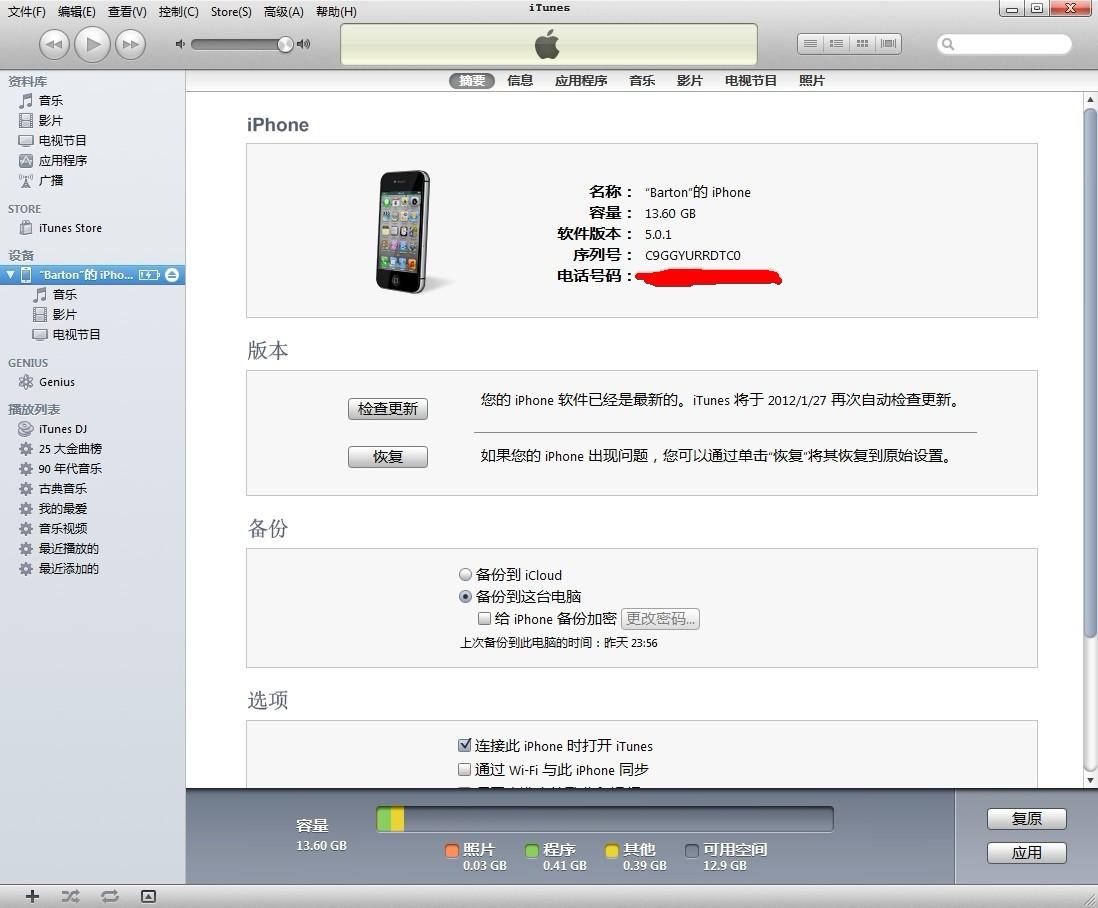 iphone4s里的照片传到电脑里图解 手机软件 手机开发