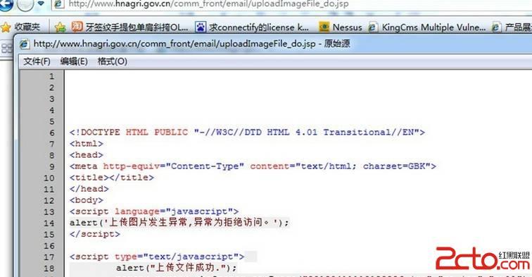 科创CMS uploadImageFile_do.jsp页面文件上传