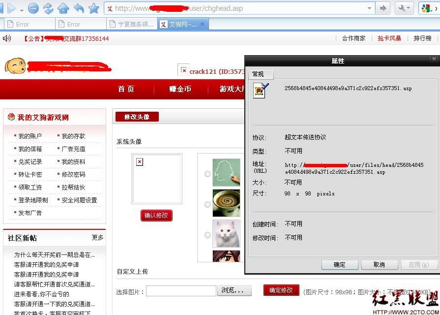 分类导航 计算机/互联网 信息安全(网络安全) 网站安全 > 28赌博网