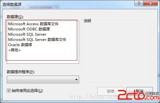 vs2013服务器资源管理器添加mysql数据源