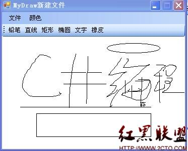 c# > c#入门学习-----简单画图程序           实现过程:     (1)