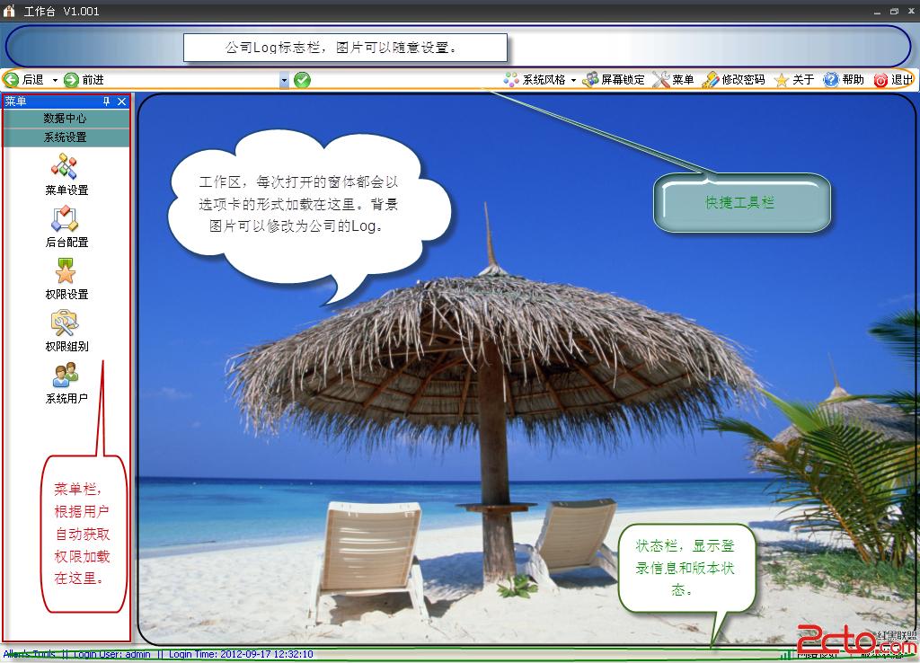分类导航 计算机/互联网 程序设计&开发 c# > c# winform开发框架