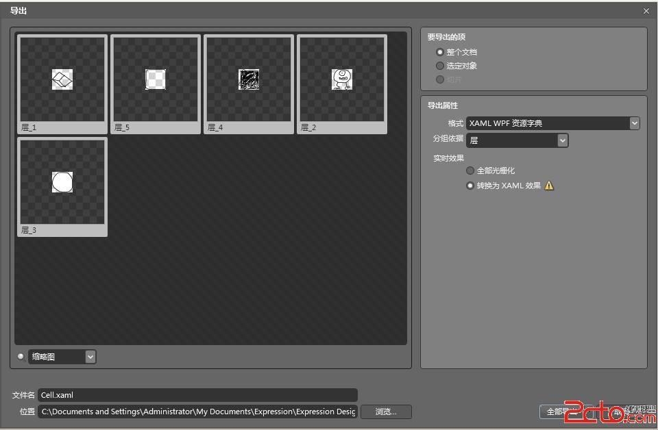 ...程序级别的资源.   3、2 实现用户主界面   在开始布局游戏...