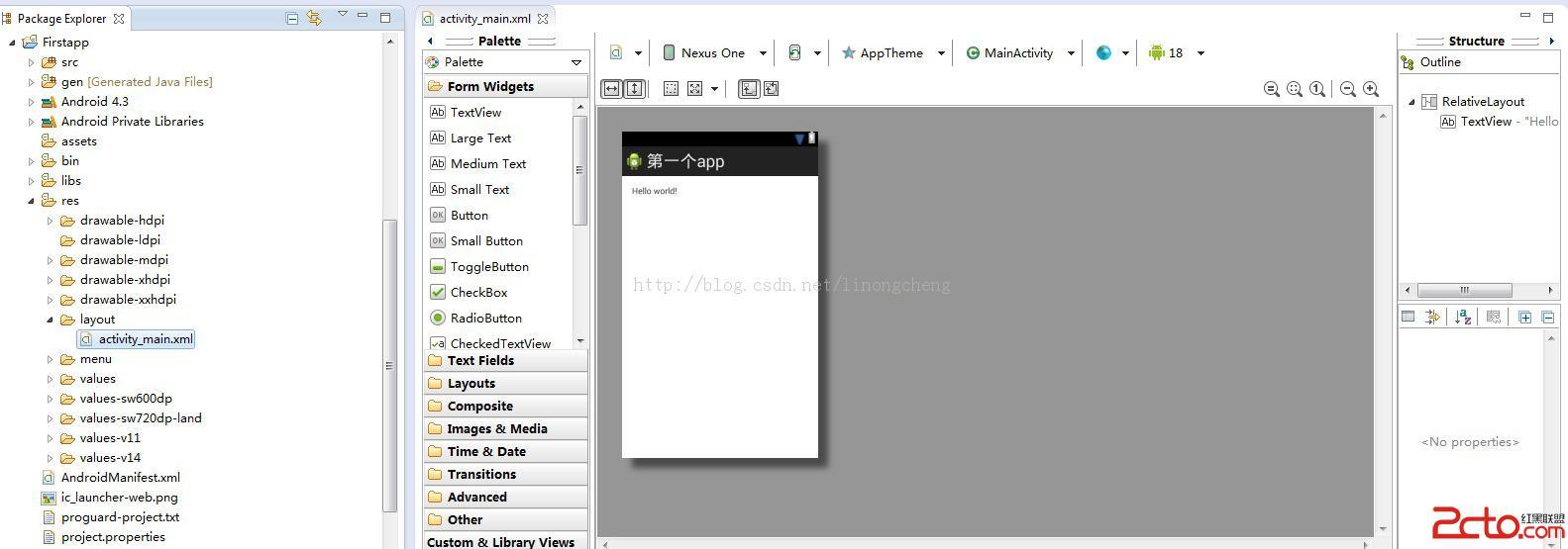 android开发之第一个app程序