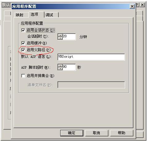 3的IIS调试ASP程序的错误解决方案图片