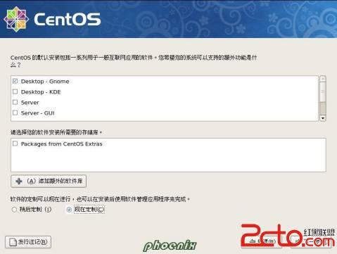 centos5.4安装过程图解