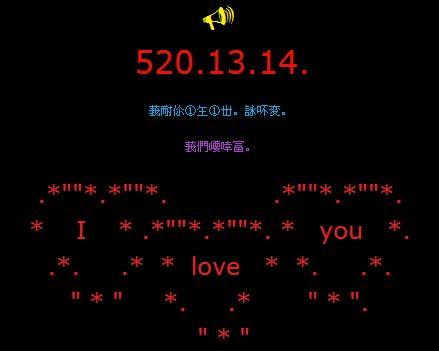 qq空间个性非主流符号代码:520.13.14