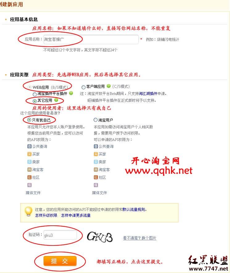 淘宝top是什么意思_如何申请淘宝top接口appkey接口教程