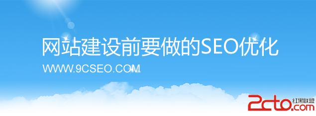 分享网站建设前要做的seo优化