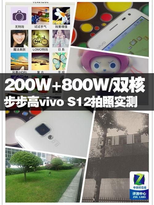200w 800w 双核步步高vivo s12拍照实测 高清图片