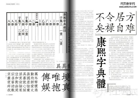 汉字字体设计:汉字的气场