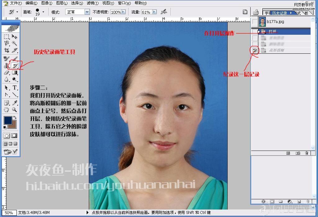 photoshop教程 丑女变美女图片